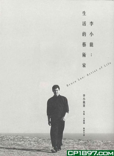 李小龍:生活的藝術家(Bruce Lee: Artist of Life)