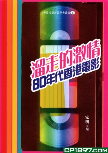 溜走的激情——80年代香港電影