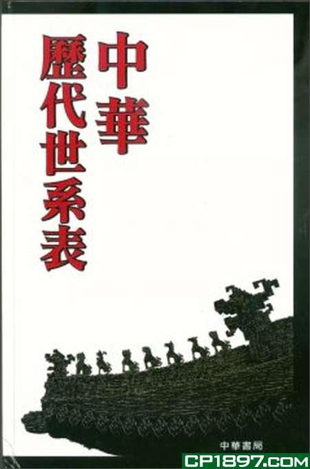 中華歷代世系表
