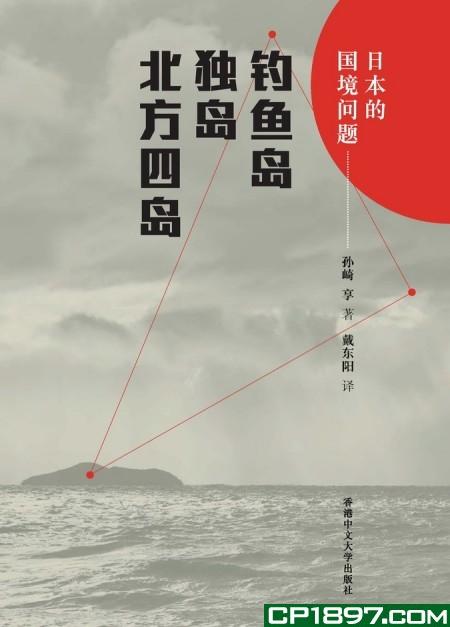 日本的國境問題(精)——釣魚臺、獨島、北方四島