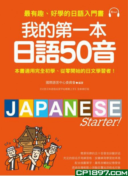 我的第一本日語50音(附MP3)