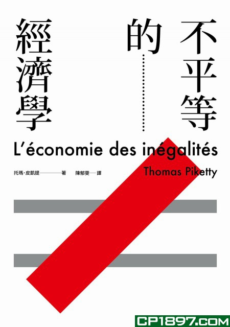 不平等的經濟學