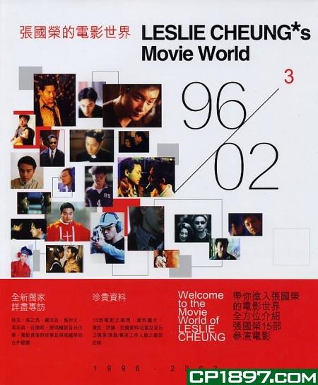 張國榮的電影世界(3)(1996-2002)(精)