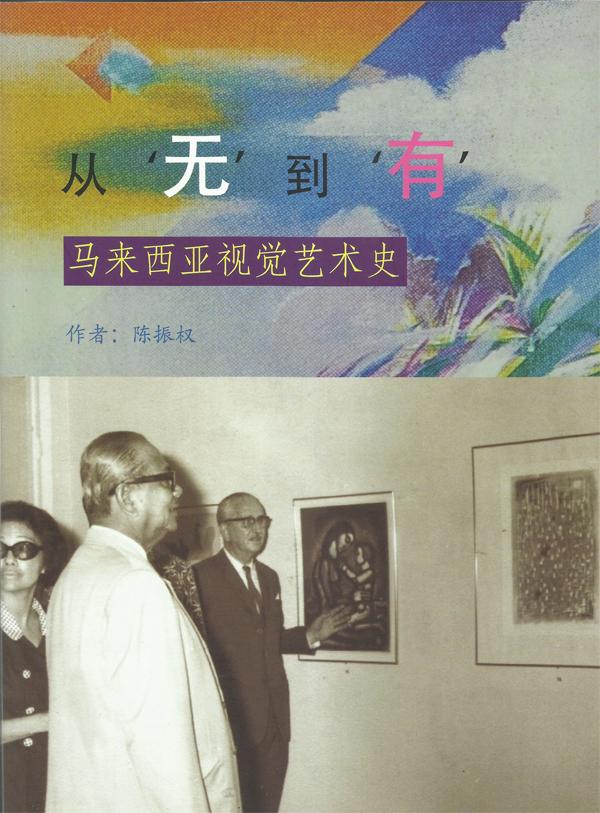 """從""""無""""到""""有""""——馬來西亞視覺藝術史"""