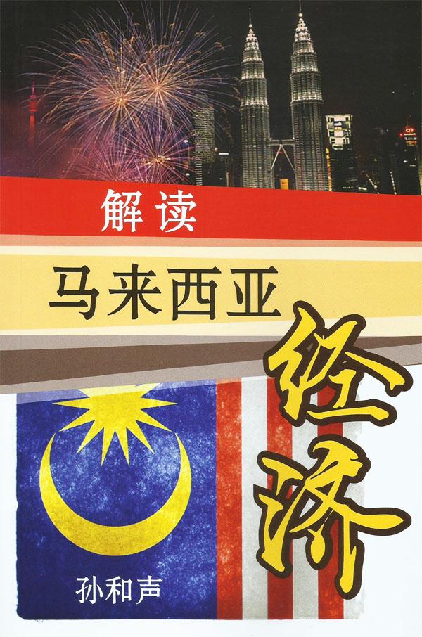 解讀馬來西亞經濟