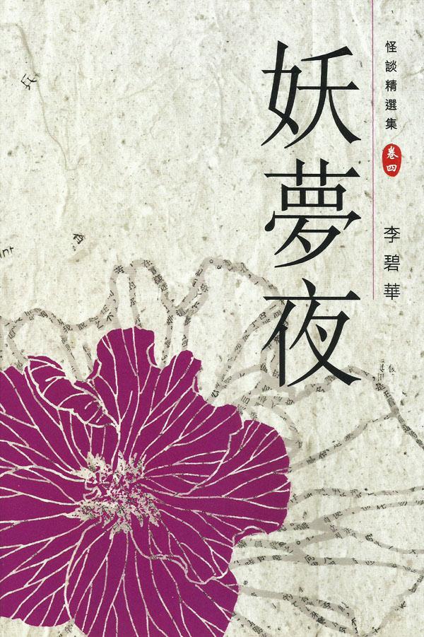 妖夢夜——怪談精選集卷四