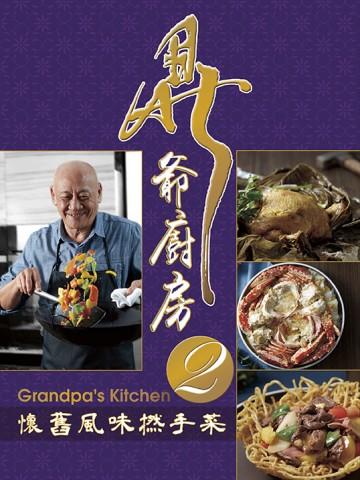 鼎爺廚房(2)——懷舊風味撚手菜