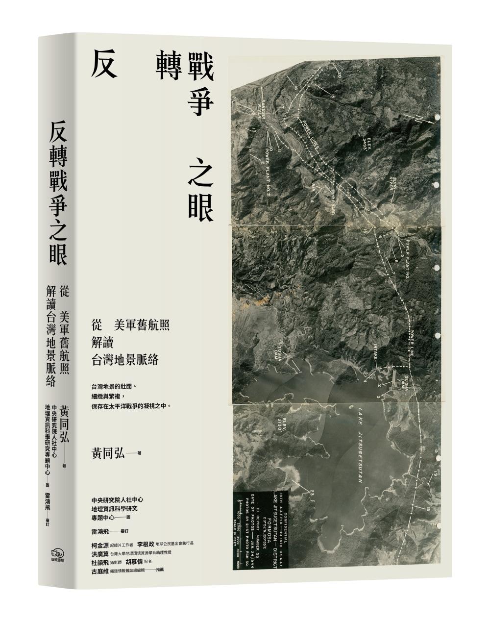 反轉戰爭之眼:從美軍舊航照解讀台灣地景脈絡
