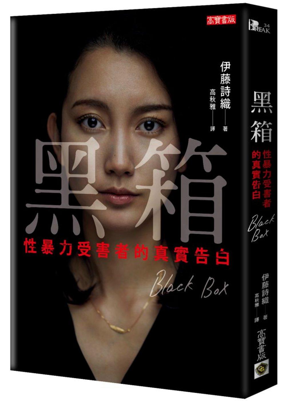 黑箱——性暴力受害者的真實告白