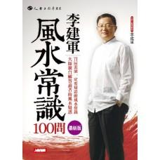 李建軍風水常識100問(最新版)