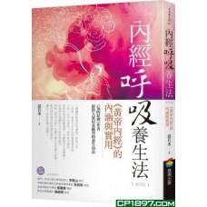 內經呼吸養生法——《黃帝內經》的內涵與實用(修訂版)
