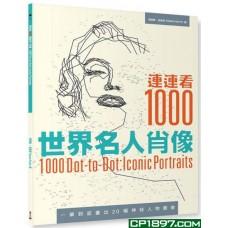 連連看1000——世界名人肖像