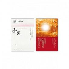 三島由紀夫人生戀文(2冊套書 憂國+太陽與鐵)