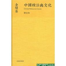 中國政治與文化(金耀基作品)