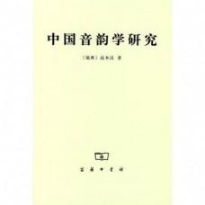 中國音韻學研究