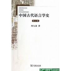中國古代語言學史(第4版)