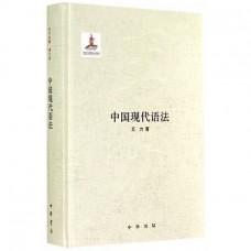 中國現代語法(精)