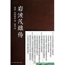 岩波茂雄傳(新訂版)