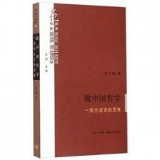 做中國哲學——一些方法論的思考