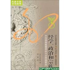 經學、政治和宗族——中華帝國晚期常州今文學派研究