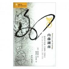 內藤湖南——政治與漢學(1866-1934)