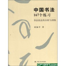 中國書法167個練習——書法技法的分析與訓練