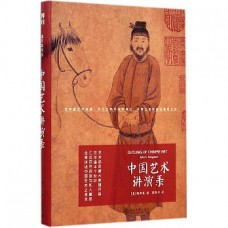 中國藝術講演錄