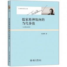 儒家精神取向的當代價值——20世紀訪談(精)