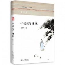 中國國學傳統