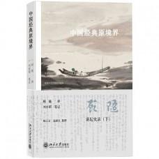 中國經典原境界