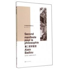 第二哲學宣言(精)