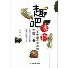 八十件最有意思的中國玉器