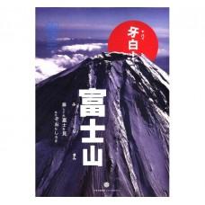 知日·牙白!——富士山