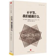 不平等,我們能做什麼