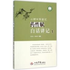 小郎中學醫記——藥性賦白話講記(1)