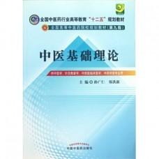 中醫基礎理論(供中醫學、針灸推拿學、中西醫臨床醫學、中藥學類專業用)