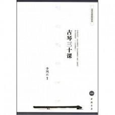 古琴三十課(附1光盤)