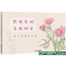 色鉛筆的手繪時光——花之繪明信片組