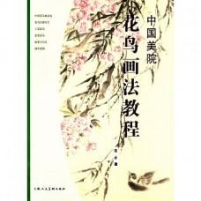 中國美院花鳥畫法教程