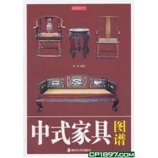 中式家俱圖譜