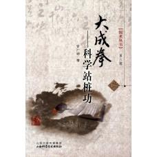 大成拳——科學站樁功