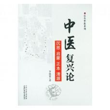 中醫復興論——沉思、啟蒙、正本、清源