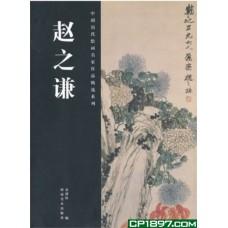 中國歷代繪畫名家作品精選系列——趙之謙