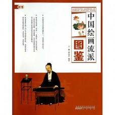 中國繪畫流派圖鑑