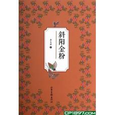 斜陽金粉(精)