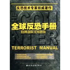 全球反恐手冊——特種部隊實用指南
