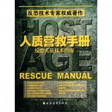 人質營救手冊——反恐人員技術指南