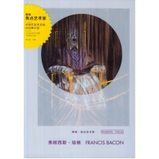 費頓·焦點藝術家——弗朗西斯·培根(精)