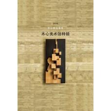 木心美術館特輯——木心研究專號(2016)