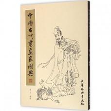 中國古代書畫家圖典